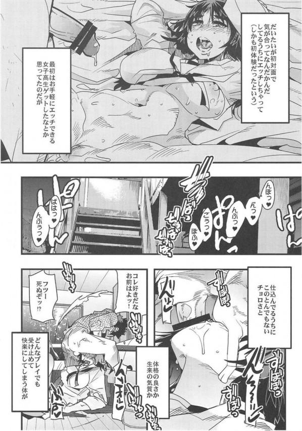 【ガルパン  エロ漫画・エロ同人】ムラカミが彼氏のためにエッチなことに次々とチャレンジをして女らしくなっちゃうww (7)