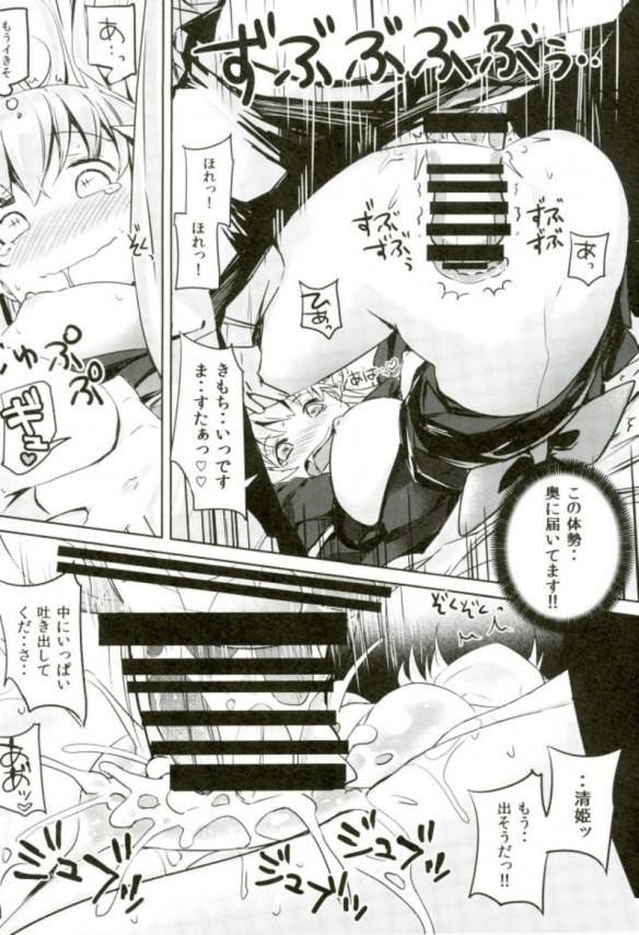 【FGO】マスターの誕生日にうきうきして部屋にきた清姫だったが中では玉藻とマスターがセックスしているのだった・・・・【Fate エロ漫画・エロ同人】 (16)