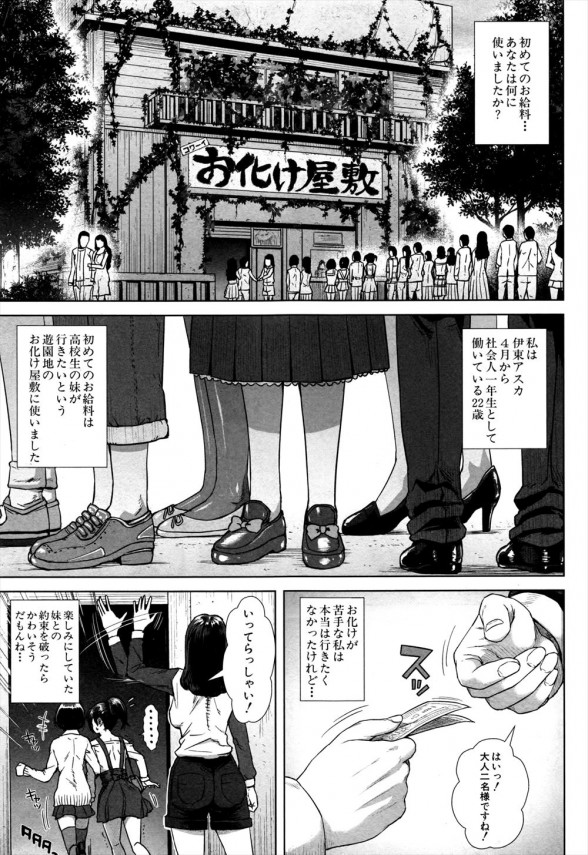 【エロ漫画】お化け屋敷に妹と行ったら気絶してお化け役のスタッフに犯されたんだけど!【オオバンブルマイ エロ同人】