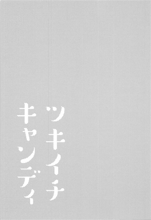 【艦これ エロ漫画・エロ同人】普段ツンツンしている霞が月に一度ムラムラして司令官に中出しセックスをおねだりしちゃうww (2)