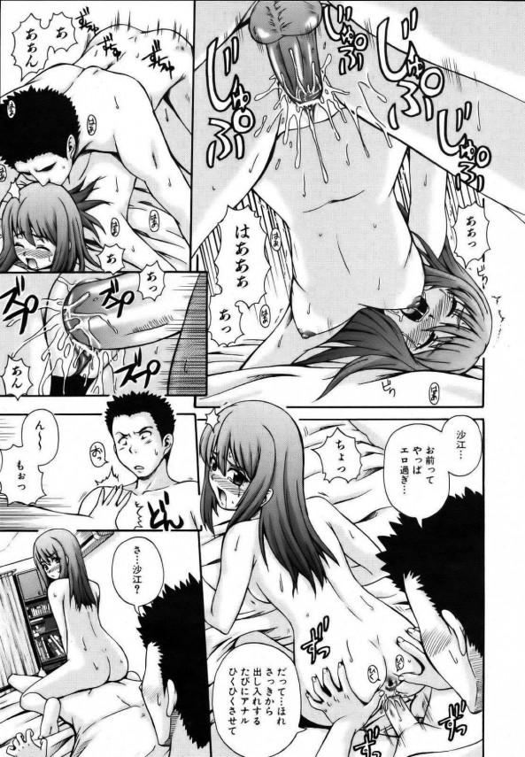 【エロ漫画・エロ同人】近親相姦ファックで妹のオマンコを好き勝手に蹂躙する最低なブラザーによるイチャラブ交尾 (19)