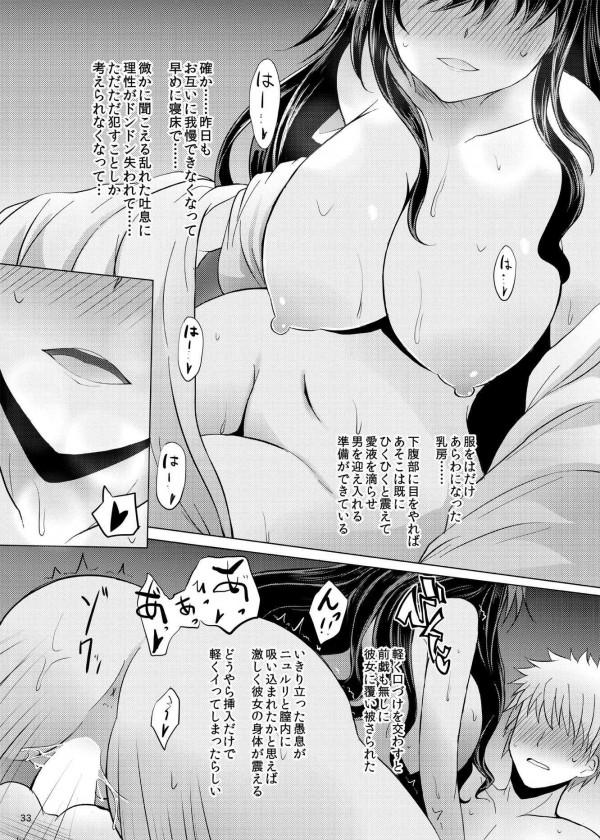 【東方】山姥のネムノに助けられケガの手当てをしてもらうことに・・・・【エロ漫画・エロ同人】 (32)