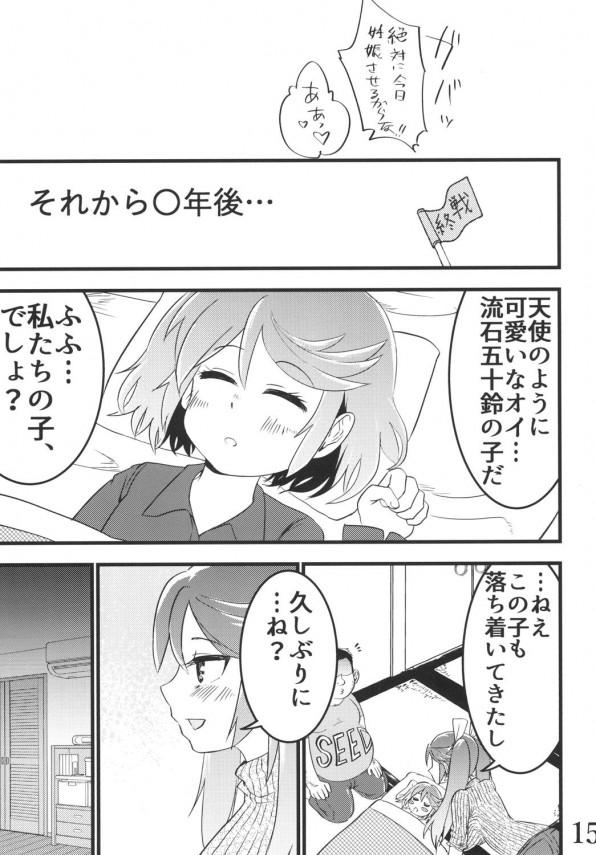 【艦これ エロ漫画・エロ同人】他の艦娘には目もくれず五十鈴だけを愛しているおっさんwwwwww (14)