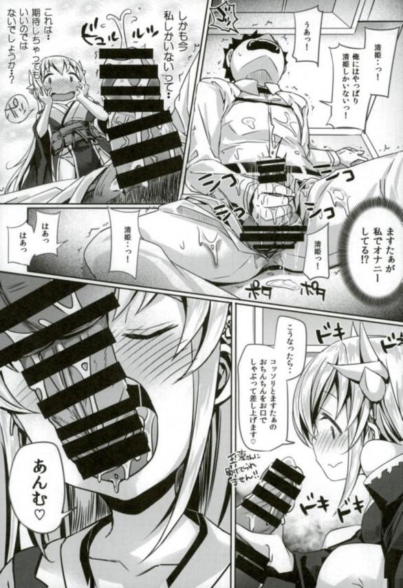 【FGO】マスターの誕生日にうきうきして部屋にきた清姫だったが中では玉藻とマスターがセックスしているのだった・・・・【Fate エロ漫画・エロ同人】 (9)