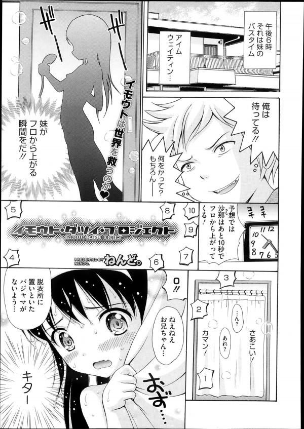 【エロ漫画】ロリなシスターに裸エプロンの格好をさせて恥ずかしがってる姿に興奮すれば流れで押し倒して羞恥ファックを決める