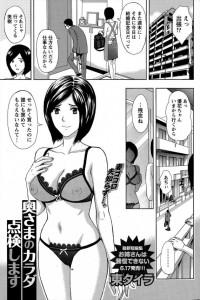 【エロ漫画】人妻だけど火照っちゃった体を持て余してるだけじゃだめよね♡【東タイラ エロ同人】