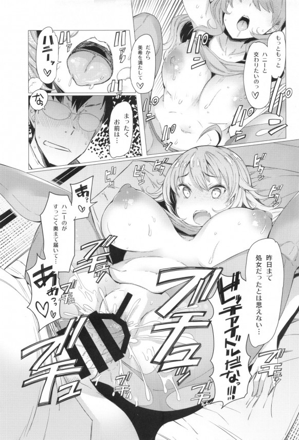 【アイマス】あずさの次は美希に襲われてしまうプロデューサー!!【エロ漫画・エロ同人】 (12)