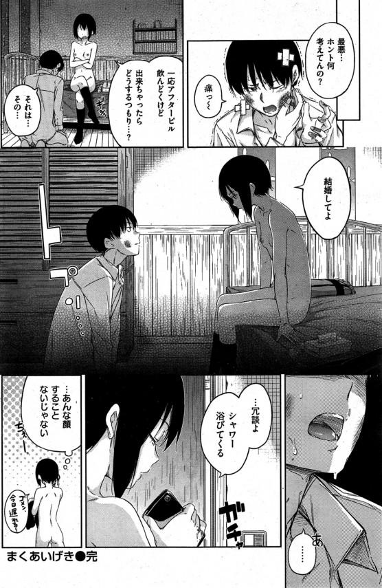【エロ漫画】制服JKの彼女に生ハメしてみたい…バレたら責任取って結婚!?【無料 エロ同人】 (16)