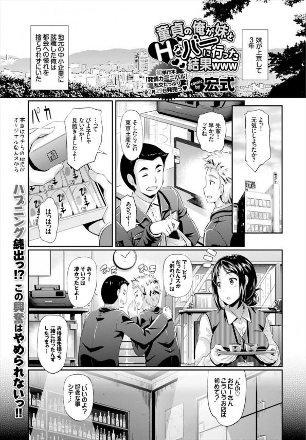 【エロ漫画】お兄さんと妹でハプニングバーに行ってみた結果w【宏式 エロ同人】