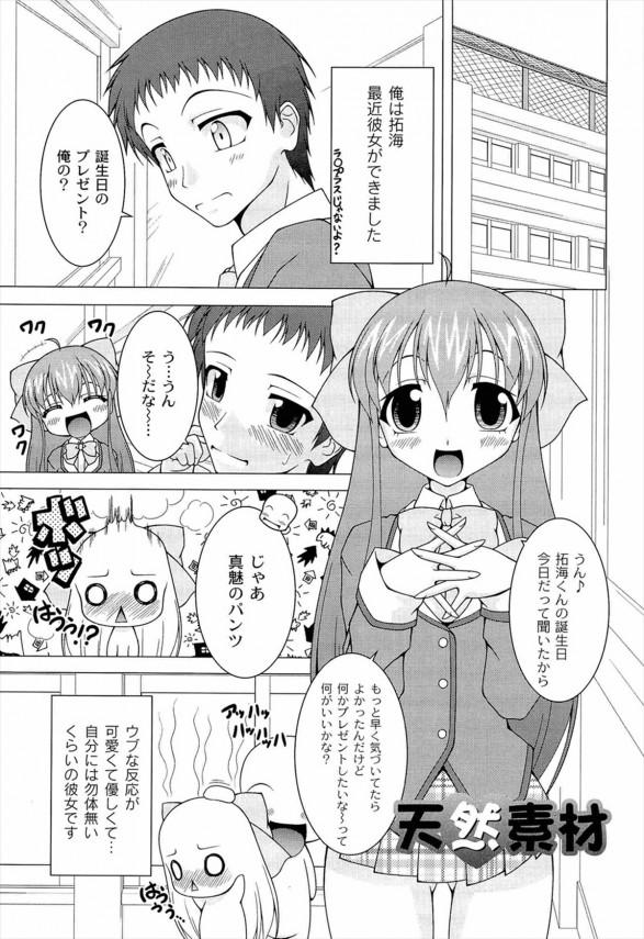 【エロ漫画・エロ同人】できたばかりの彼女はロリ巨乳なのですが言いなりなのでオマンコさせてくれるので校内でハメまくります