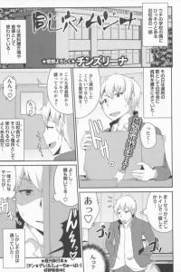 【エロ漫画・エロ同人】いつも学校でおとなしい男の子が旧校舎で女装してオナニーしてた件www