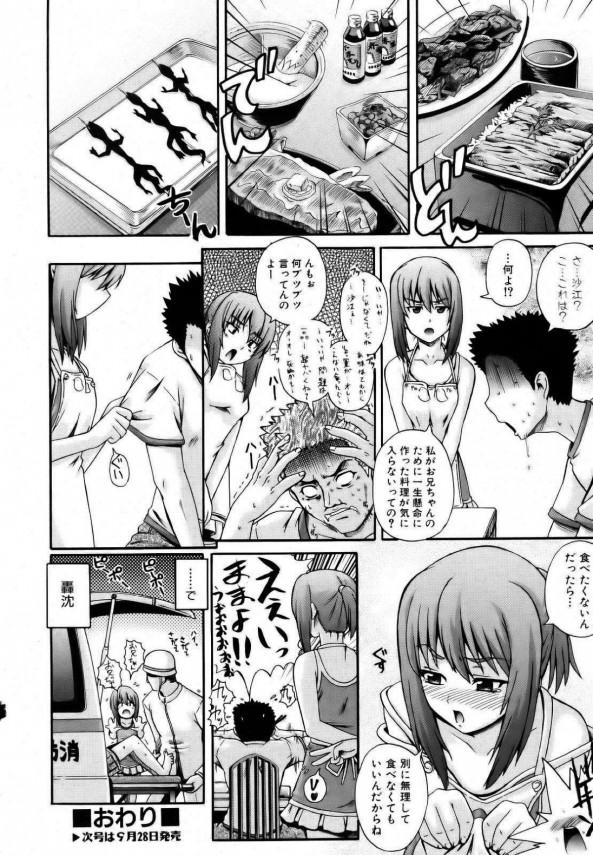 【エロ漫画・エロ同人】近親相姦ファックで妹のオマンコを好き勝手に蹂躙する最低なブラザーによるイチャラブ交尾 (24)