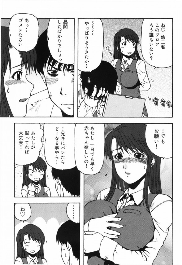 【エロ漫画】双子の兄の巨乳美女の奥さんが赤ちゃんが欲しかったので種なしの兄の代わりに弟が中出しセックスをし続ける。【無料 エロ同人】(7)