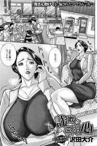 【エロ漫画】息子が事故を起こしたという電話がかかってきたので喫茶店でフェラした人妻w【沢田大介 エロ同人】