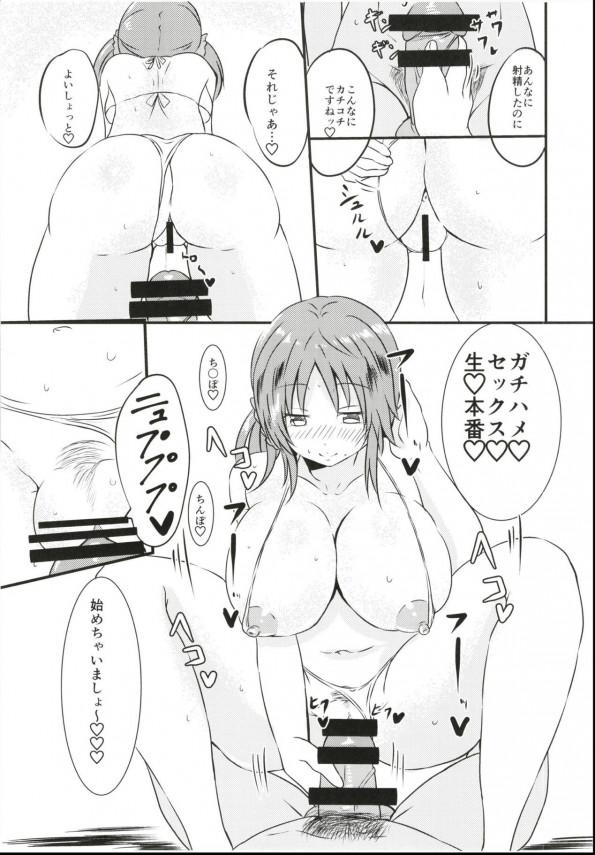 【デレマス エロ漫画・エロ同人】真夏のビーチでビッチなとときんをバックで種付けセックス! (8)