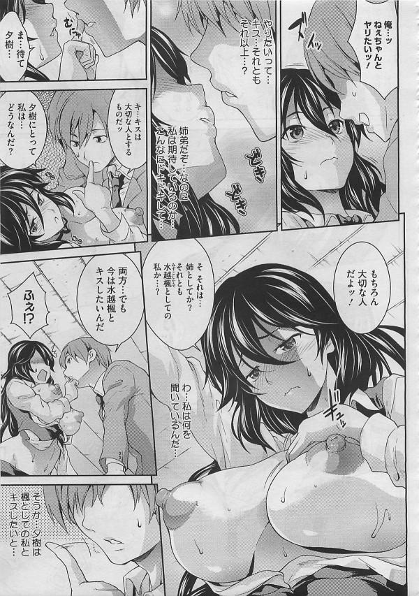 【エロ漫画】過保護な姉にパイズリされて膣内に大量中出しセックス♪ (15)