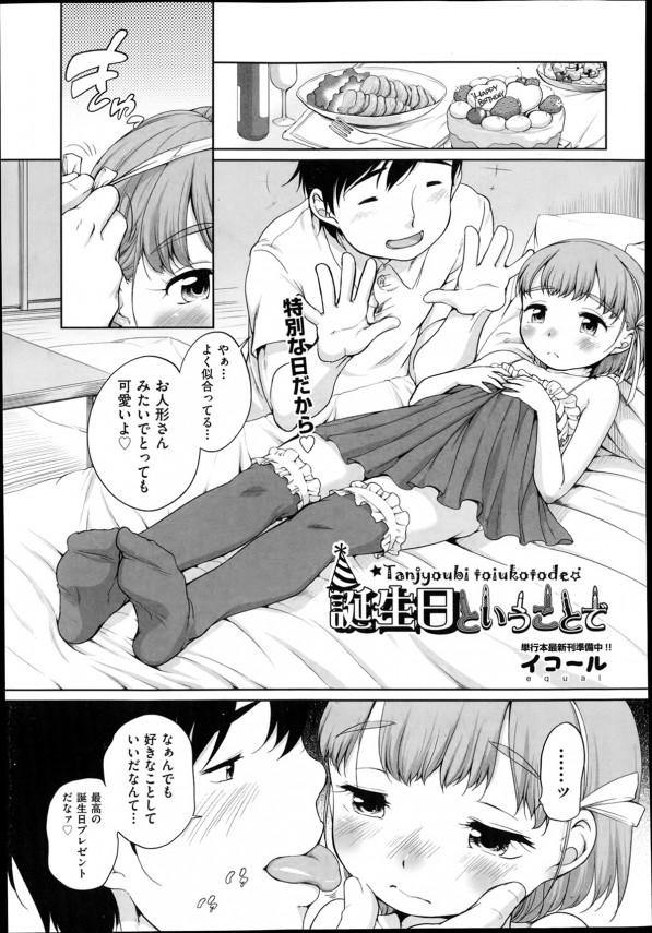 【エロ漫画】貧乳の妹へ誕生日プレゼントとして中出し和姦する♪