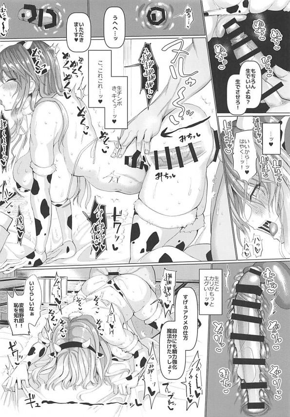 【東方 エロ漫画・エロ同人】ドラ息子のデカチンポセックスに快楽堕ちしてビッチ丸出しな種付けマンコとして中出しを受け入れる聖白蓮 (17)