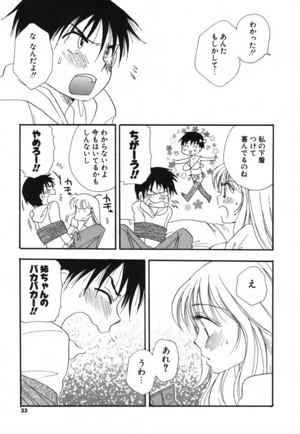 【エロ漫画】お姉さんの下着を盗んでオナってる弟のオチンポをお仕置きと称してしゃぶりだすスケベさがドエロいです【無料 エロ同人】 (5)