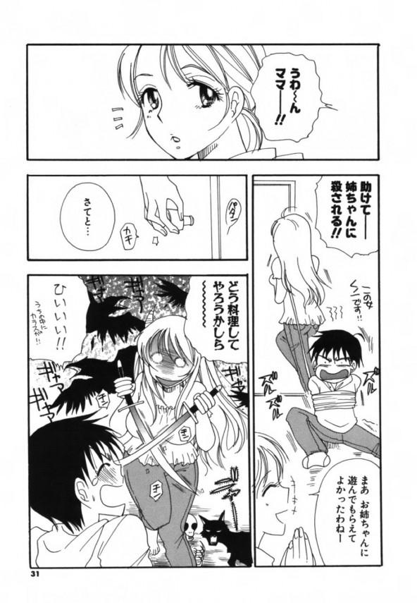 【エロ漫画】お姉さんの下着を盗んでオナってる弟のオチンポをお仕置きと称してしゃぶりだすスケベさがドエロいです【無料 エロ同人】 (3)