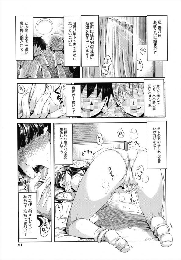 【エロ漫画・エロ同人】お願いされて子供たちに勉強を教えてるJKが肉便器になって3Pファックでムチムチのオマンコを蹂躙される