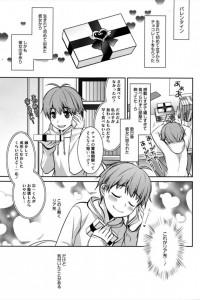 【エロ漫画】ホワイトデーにお返し何がいいか彼女に聞いたらエッチしたいってよw【鈴玉レンリ エロ同人】