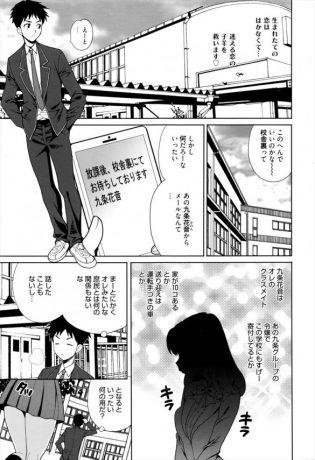【エロ漫画】恋愛アプリでお嬢様女子校生と相性バツグンだったんでフェラさせたった!【ゆきやなぎ エロ同人】