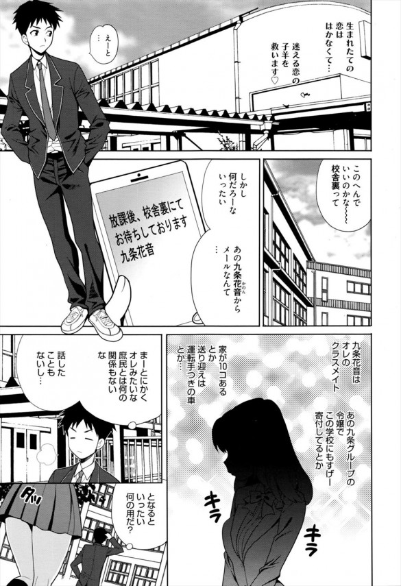 【エロ漫画・エロ同人誌】恋愛アプリでお嬢様女子校生と相性バツグンだったんでフェラさせたったwww