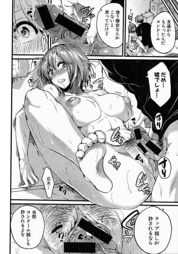 【エロ漫画・エロ同人】エロい腰フリマンコに未亡人な自分の母親をロンダリングしてしまう残念な男の子の欲望と性欲が暴走してしまいます (16)