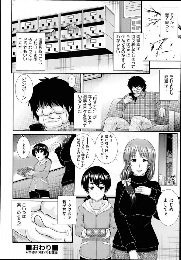 【エロ漫画・エロ同人】母子家庭のDQNと巨乳の地味子ちゃんを調教して大人チンポの虜にさせて言いなりファックで3Pパーティ (24)