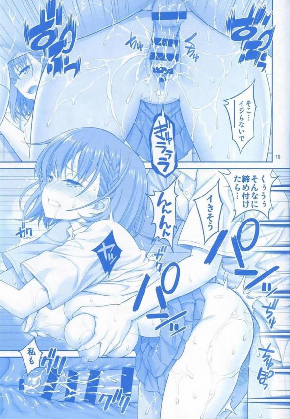 【月曜日のたわわ エロ漫画・エロ同人】巨乳美少女JKのアイちゃんが大好きなお兄さんと中出しセックスをしてあげちゃう♪ (18)