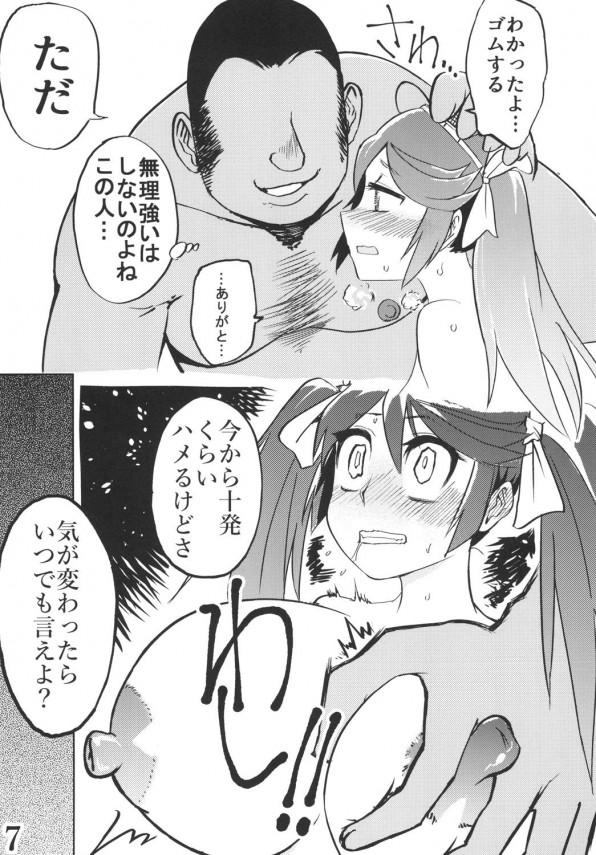 【艦これ エロ漫画・エロ同人】他の艦娘には目もくれず五十鈴だけを愛しているおっさんwwwwww (6)