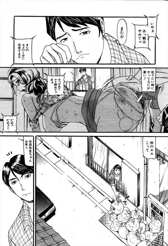 【エロ漫画・エロ同人】専門学校生の巨乳美女とぶつかって気絶したらフェラしてくれた件www