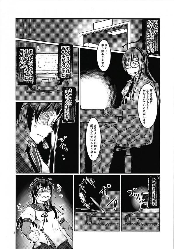 【艦これ エロ漫画・エロ同人】眼鏡っ子な大淀ちゃんが提督とイチャらぶファックで中出し和姦を楽しんでしまい巨乳を揺らしちゃいます (2)