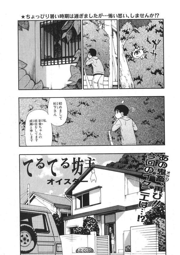 【エロ漫画・エロ同人】巨乳女教師が不登校の女の子の家に家庭訪問に行くと父親にレイプをされ続けてしまう