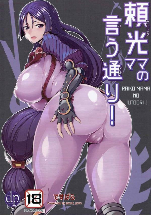 【FGO】源頼光がマスターのお母さんとしてエッチしてくれた件www【Fate エロ漫画・エロ同人】