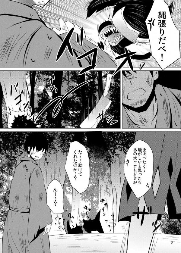 【東方】山姥のネムノに助けられケガの手当てをしてもらうことに・・・・【エロ漫画・エロ同人】 (5)