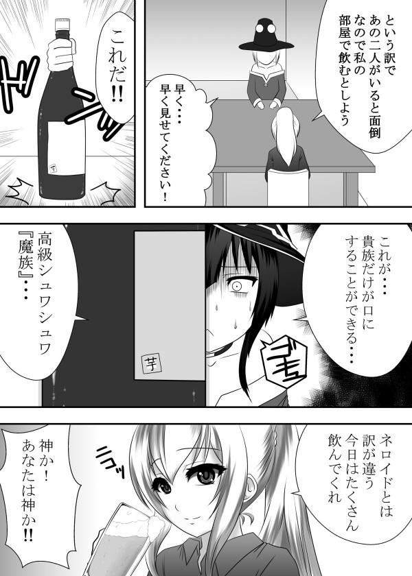 【このすば エロ漫画・エロ同人】めぐみんがダクネスにフェラチオをするとシュワシュワがおいしいと聞かされたためフェラを頑張るww (3)