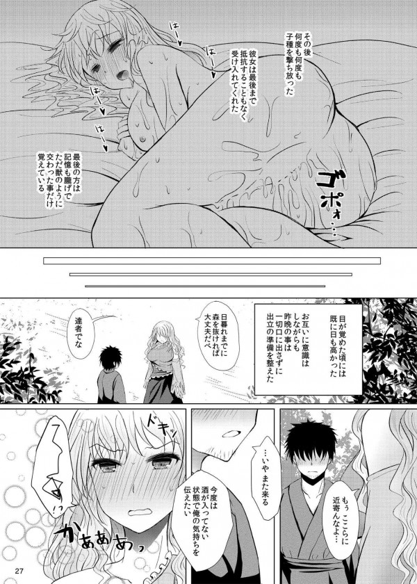 【東方】山姥のネムノに助けられケガの手当てをしてもらうことに・・・・【エロ漫画・エロ同人】 (26)