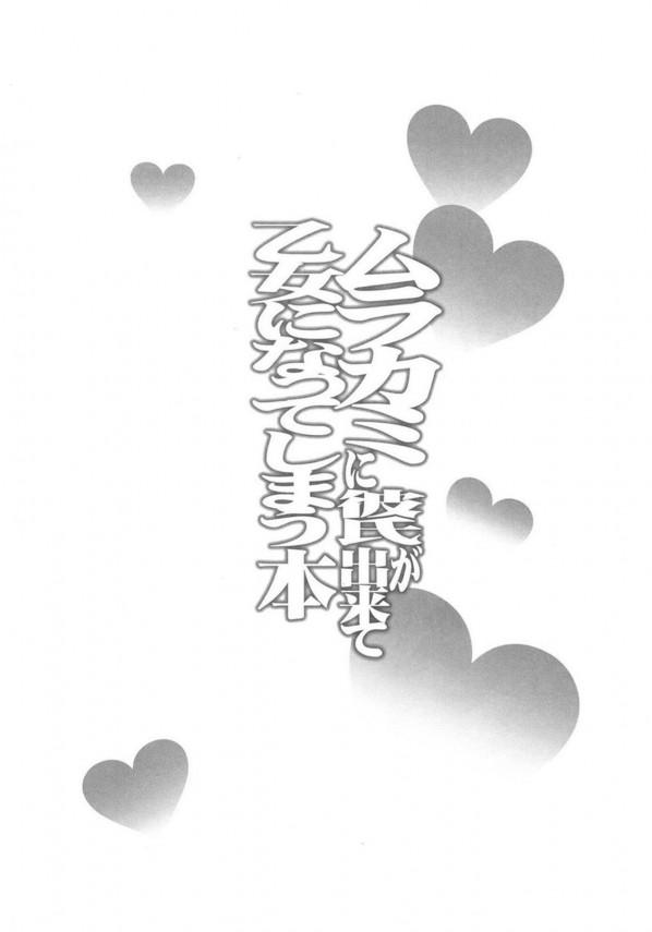 【ガルパン  エロ漫画・エロ同人】ムラカミが彼氏のためにエッチなことに次々とチャレンジをして女らしくなっちゃうww (3)