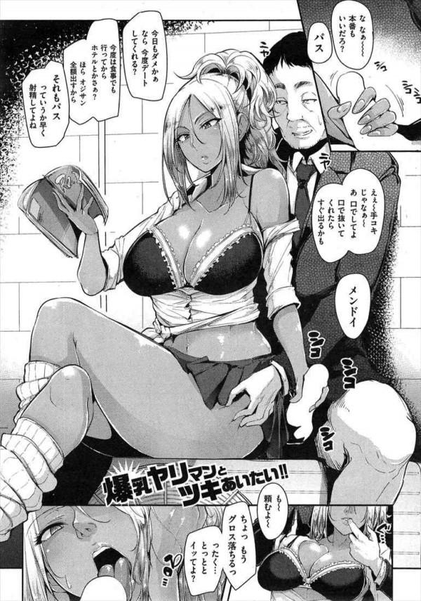 【エロ漫画】援交してる制服JKの爆乳ビッチギャルが童貞の巨チンで今までにない絶頂をするw
