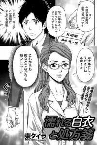 【エロ漫画】女医さんにアタックしたら実は不倫してるふしだらな女性だった!けどそんなのお構いなしw【東タイラ エロ同人】