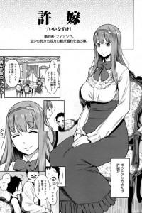 【エロ漫画】ショタの男の子を許嫁の女の子が逆レイプした件!【アガタ エロ同人】
