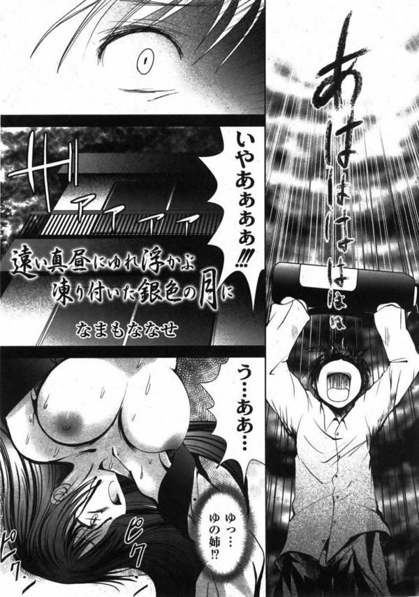【エロ漫画・エロ同人】オッパイのデカい姉を校内の屋上で制服姿のまま犯してしまってバーサーカーと化してしまった弟の姿が残酷