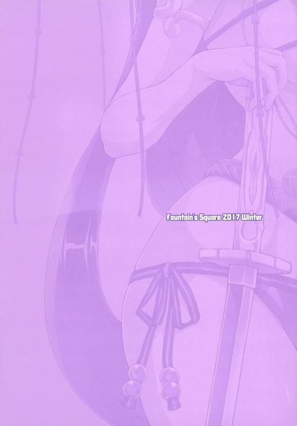 【FGO  エロ漫画・エロ同人】巨乳美女の源頼光がマスターを水着姿で魅了して中出しセックスでご奉仕をしちゃう! (17)
