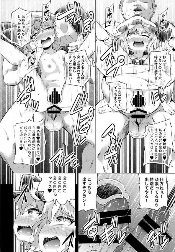 【東方 エロ漫画・エロ同人】フランドール・スカーレットとレミリア・スカーレットが姉妹でセックスにはまって中出しをされ続ける (19)