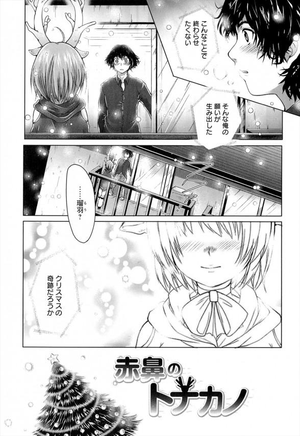【エロ漫画・エロ同人】大好きな彼女にトナカイの耳としっぽをアナルに刺してクリスマスに生ハメ交尾で愛情を確かめる