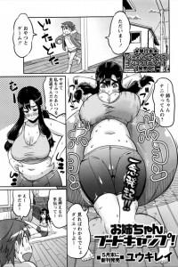 【エロ漫画】ショタの弟にダイエット手伝ってもらったら尻コキで射精したからエッチしたったw【ユウキレイ エロ同人】