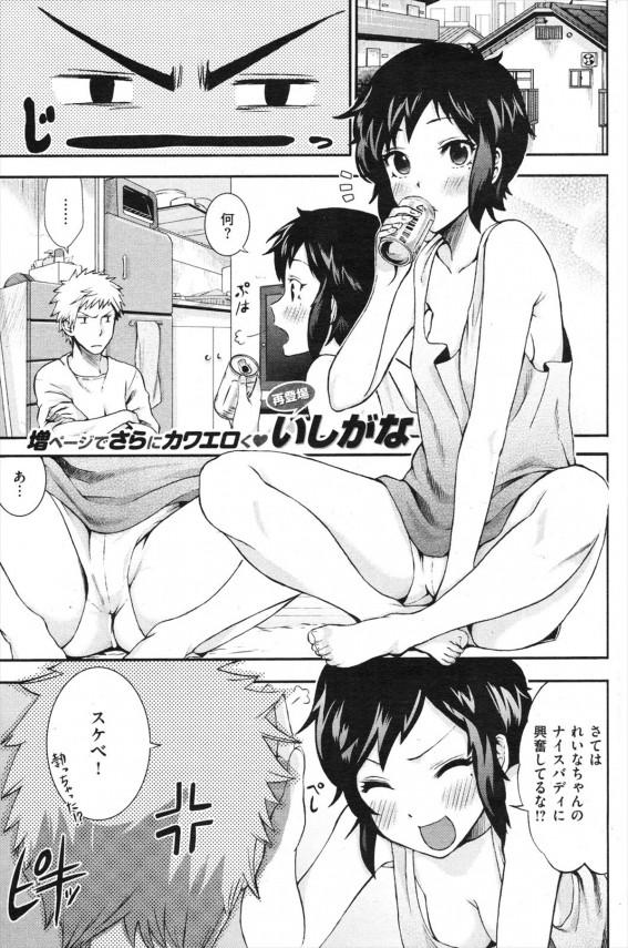 【エロ漫画】メイド服の彼女にご主人様と呼ばれながらイチャらぶセックス♪