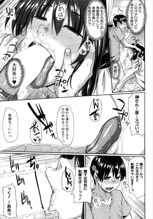 【エロ漫画】ファミレス店員たちは仕事終わったらキス三昧、セックス三昧wwwおねショタセックス♪ (15)